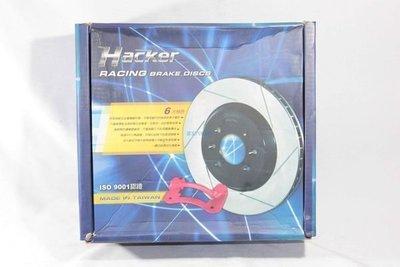 〝六邑汽車零件店〞三菱 GRUNDER 前 煞車碟盤 加大碟盤 302mm 含轉接座 促銷價5500元