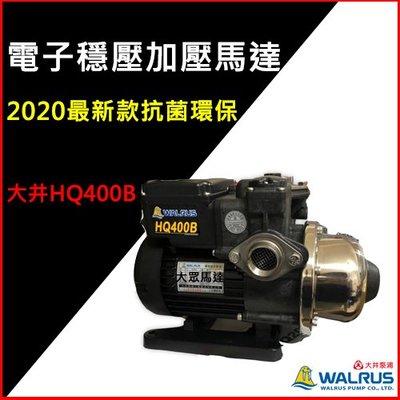 @大眾馬達~私訊有優惠~【2020最新款抗菌、環保】~大井HQ400B*非HQ400*1/2HP電子穩壓加壓機、高效能.