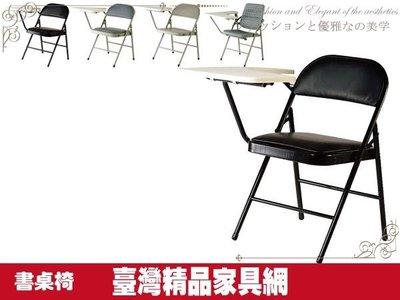 『台灣精品傢俱館』084-R293-01課桌椅$700元(12鐵合椅折合椅橋牌椅折疊椅會議椅補習班椅學生椅鐵)高雄家具