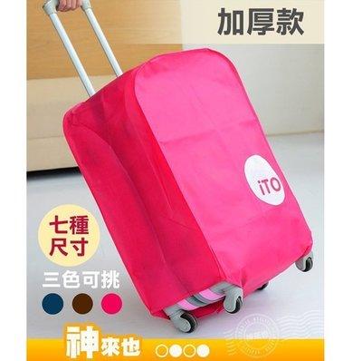 24吋 行李箱防塵套 保護套 防塵罩 防水耐磨拉杆箱 另有 22吋 20吋 26吋 28吋 29吋 30吋【神來也】