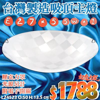 §LED333§(33HL24523) 5+1吸頂燈 格紋壓克力罩 附電子開關 適用臥室主燈 E27規格 燈泡另計