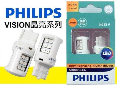 飛利浦 PHILIPS 晶亮系列 T20 W21 琥珀黃 LED煞車燈 超黃光煞車燈 大炸彈 LED燈 2顆入 方向燈