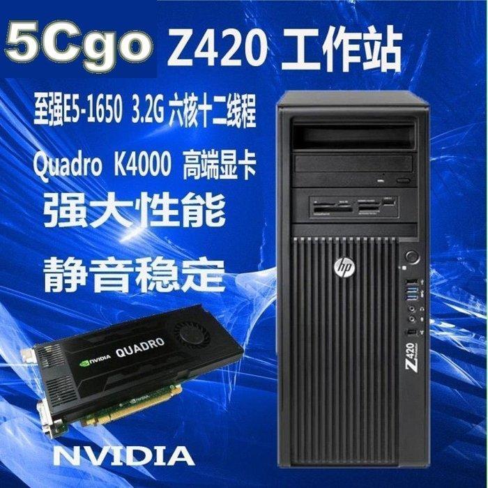 5Cgo【權宇】HP 3Dmax套餐 Z420/E5-2630 2.3G 6核/16G/SSD 120G/Q2000含稅