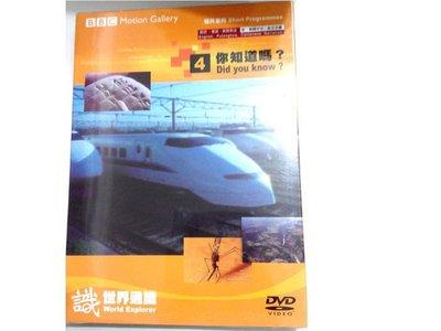 全新DVD記錄片 - BBC 你知道嗎? 4 世界通識 全新品未拆封