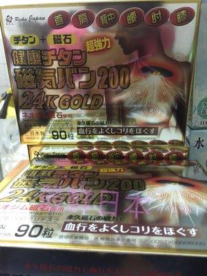 代買日本24KGOLD金永久健康磁力貼200mt、磁石貼•磁氣絆