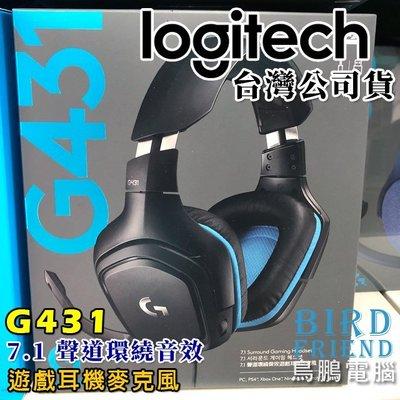 【鳥鵬電腦】logitech 羅技 G431 7.1 聲道環繞音效遊戲耳機麥克風 電競耳麥 DTS USB DAC