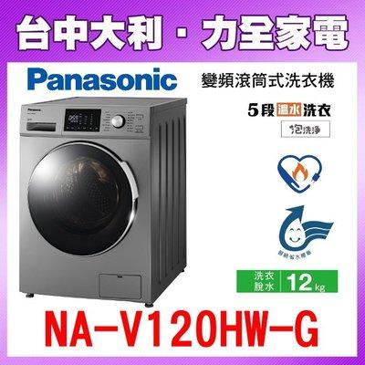 【台中大利】12KG 變頻滾筒式洗衣機【NA-V120HW-G】【Panasonic國際牌】   來電享優惠