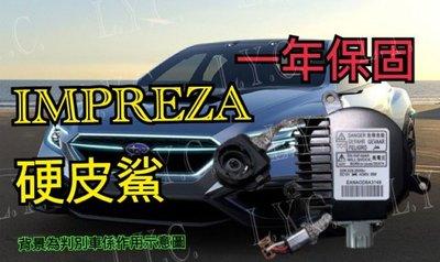 新-Subaru 速霸陸 HID 大燈穩壓器 大燈安定器 IMPREZA 硬皮殺