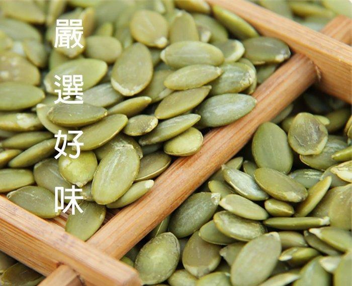 《正媽媽烘培屋》人氣 【嚴選ღ去殼原味烘培南瓜子仁(全素)►200g】