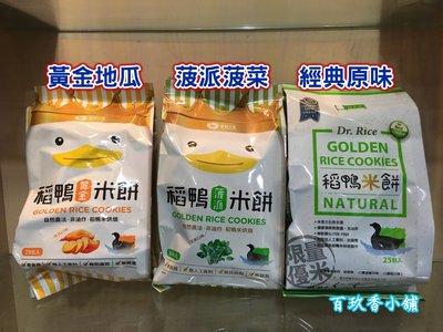 @(附發票)現貨優惠中@美好人生 Dr. Rice 稻鴨米餅 原味 地瓜 菠菜 最新效期 到2020月11~12月不等