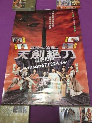 香港電影 武俠七公主之天劍絕刀 電影海報 楊紫瓊 張曼玉 張敏 鄭裕玲