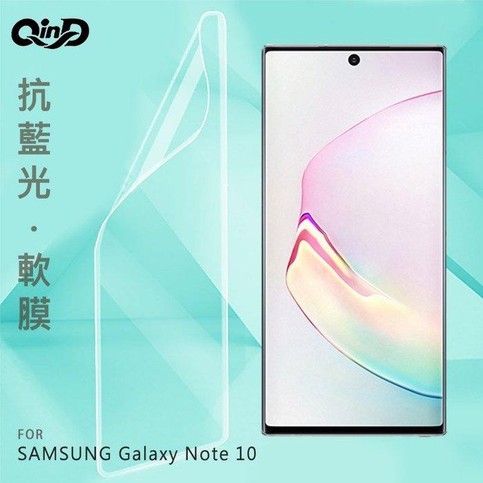 強尼拍賣~QinD SAMSUNG Note 10 Lite、Note 10、Note 10+ 抗藍光膜