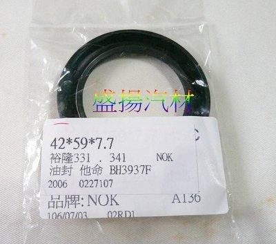 盛揚 日產 NISSAN SENTRA 331/341 1.6 (自排) 他命油封 日本製
