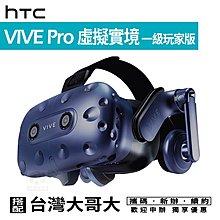 高雄國菲大社店 HTC VIVE PRO 一級玩家版 VR 虛擬實境裝置 攜碼台灣大哥大4G上網月繳588