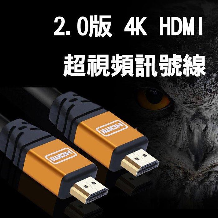 【柑仔舖】真正2.0 4K HDMI線 19+1滿針版 1.5公尺/1.5米/3米/5米/10米