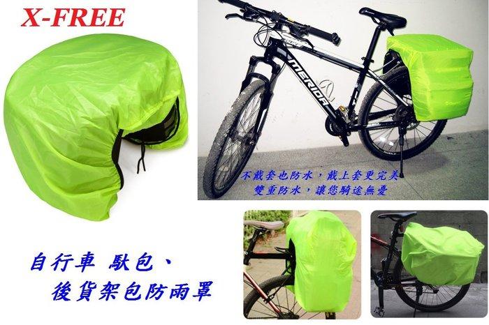 《意生》自行車 馱包、後貨架包防雨罩【螢光綠】X-FREE 馬鞍袋防水雨罩 腳踏車大馬鞍包防水罩 馬鞍包防雨套