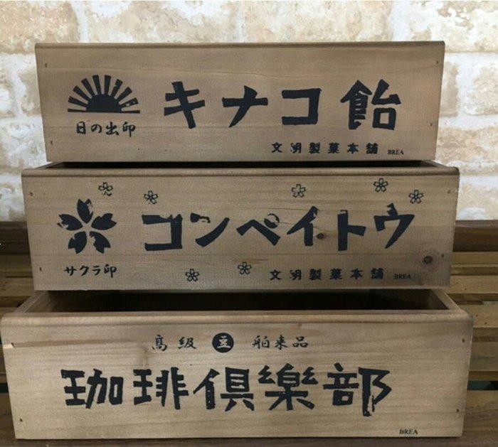 天使熊雜貨小舖~日本帶回復古收納木盒  現貨:咖啡俱樂部  日本製  全新現貨