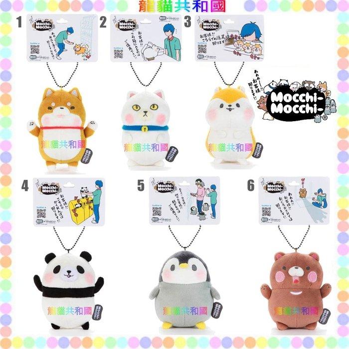 ※龍貓共和國※動物園《日本Mocchi Mocchi柴犬 貓咪 熊貓企鵝 棕熊松鼠 超柔軟好好摸 娃娃珠鍊吊飾 鑰匙圈》