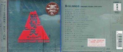 (日版全新未拆) 怒髮天 4張專輯一起賣 D-Stance 1999-2004 Fly Height Years + 櫻吹雪