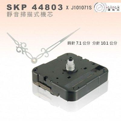 【鐘點站】精工44803 時鐘機芯(螺紋高4.5mm)安靜無聲 壓針+鐘針(J101071S)附SONY電池 組裝說明
