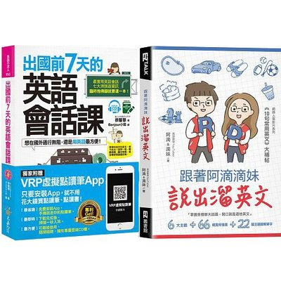 全新書【《出國前7天的英語會話課》+《跟著阿滴滴妹說出溜英文》】免運!
