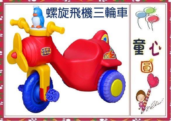小企鵝螺旋飛機三輪車~台灣製◎童心玩具1館◎