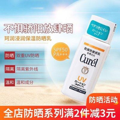 發現美 日本curel珂潤防曬霜敏感肌保濕溫和防曬乳臉部全身物理防曬spf50