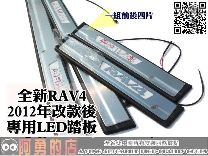 大新竹【阿勇的店】TOYOTA 13年 RAV4 白金 LED 踏板OEM原廠專用款一組四片 LED白光 實品拍攝