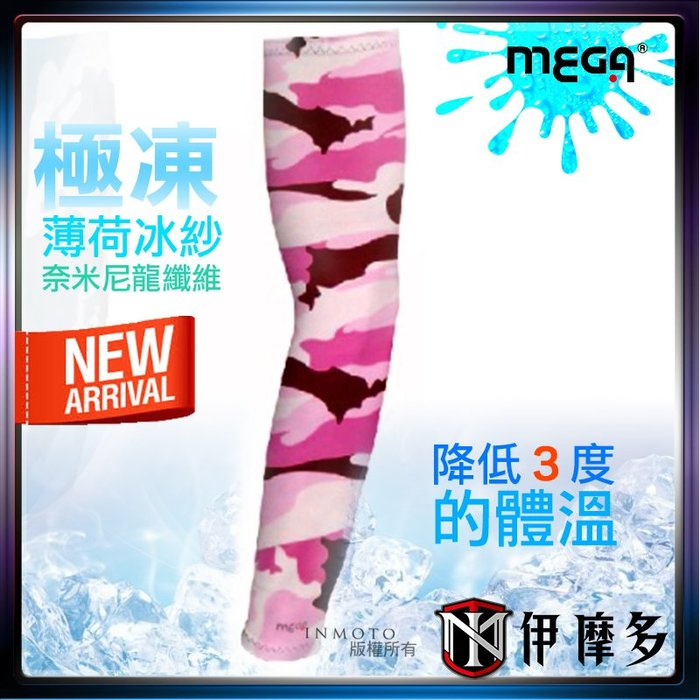 伊摩多※Mega coouv 酷涼袖套 一對 抗UV 防曬 UPF50+ 涼感 透氣 柔軟 彈性。迷彩粉 多色可選