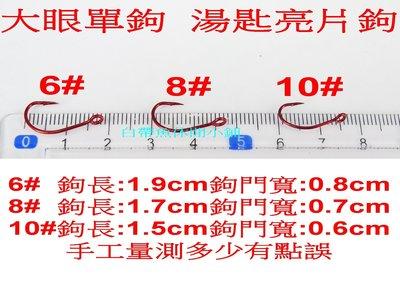白帶魚休閒小鋪 AS-04-2 8# (1支) 大眼單鉤 湯匙 亮片鉤 各種 各種 路亞 假餌 擬餌