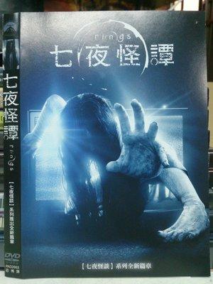 挖寶二手片-D03-007-正版DVD-電影【七夜怪譚】-七夜怪談系列全新篇章(直購價)