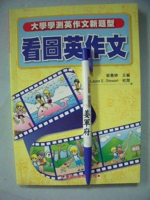 【姜軍府】《看圖英作文》2006年 蔡惠婷主編 學習出版 英語 英文 大學學測英作文新題型 寫作