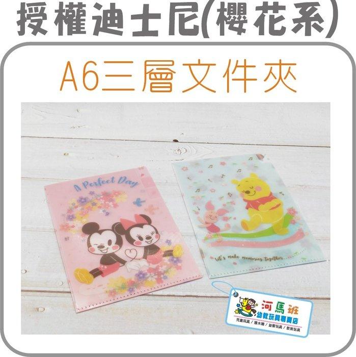河馬班-文具系列-授權迪士尼米奇/米妮/維尼(櫻花系)A6三層文件夾