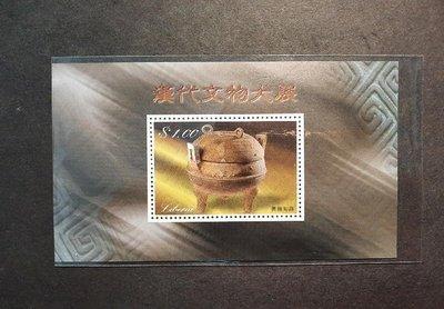 【郵幣新天地】《國立故宮博物院》漢代文物大展紀念郵票小全張 ◎ 全新品相...1