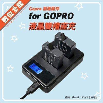 GoPro 副廠配件 液晶顯示 雙槽充電器 USB充電器 座充 雙充  Hero 5 6 7 8 AABAT-001