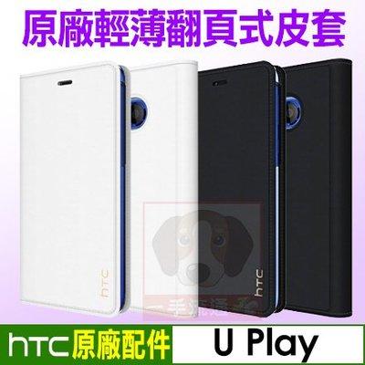 HTC U Play 原廠輕薄翻頁式皮套 保護套