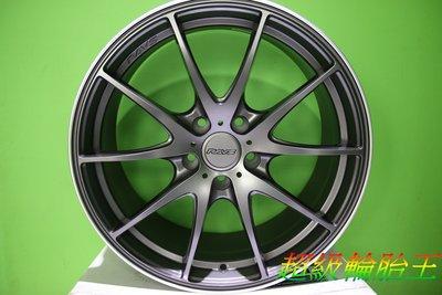 超級輪胎王~全新RAVS 18吋鋁圈~5X112~8J~ET45~消光鐵灰~[直購價5500] 類RAYS G25