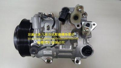 TOYOTA 豐田 SIENNA 3.5L 原廠全新汽車冷氣壓縮機 (2010~2015出廠車款適用)