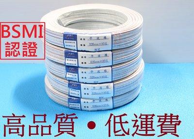 [Advanced Wire線材零售] 100芯 平波線 2.0mm平方 商檢合格 電源線 平行花線 平白 白平線 電源
