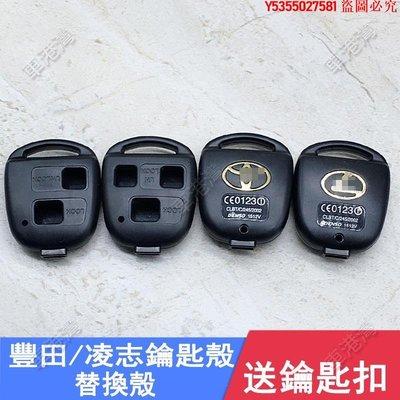LEXUS凌志IS200 GS300 ES300 RX300鑰匙殼TOYOTA PRADO CRUIS汽車鑰匙外殼替換殼