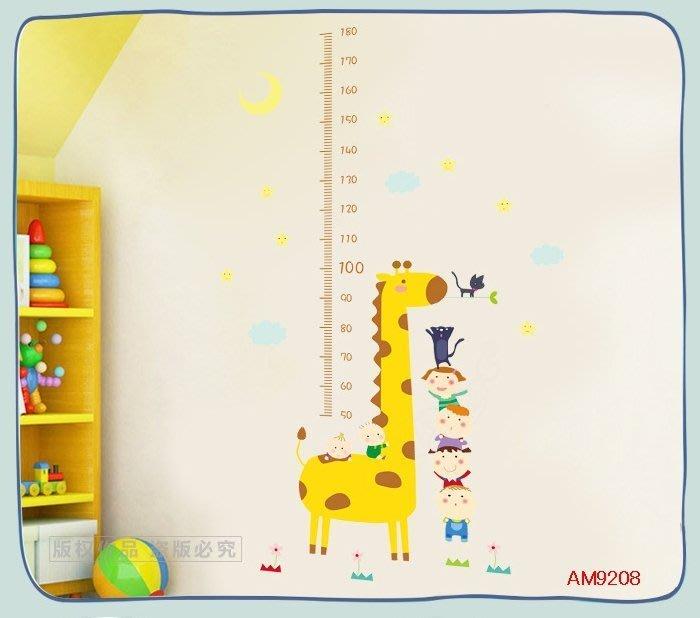 壁貼工場-可超取需裁剪 三代特大尺寸壁貼  牆貼佈置 貼紙 身高尺 長頸鹿 AM9208