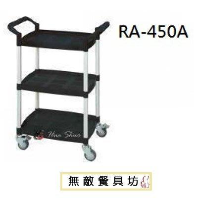 【無敵餐具】RA-450A 輕巧三層推車(長65.5 x寬38x高90)/手推車/工作車 量多可來電洽詢【GO003】