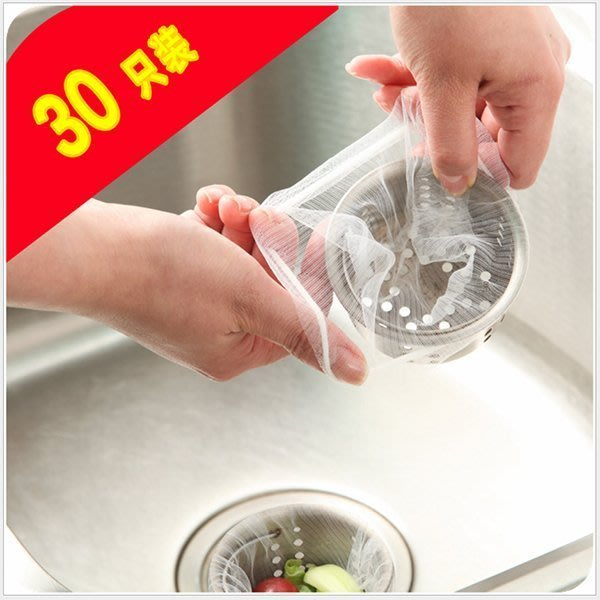 排水口殘渣過濾垃圾袋 防堵塞菜盆隔水袋 水槽水切袋網