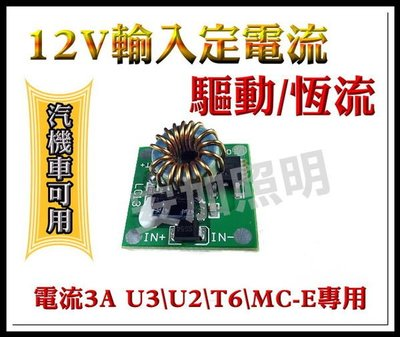 D5A36 CREE J2 L2 U2 U3 T6 電源驅動 恆流驅動 12V輸入定電流  電流3A  汽機車可用