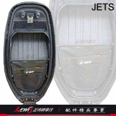 正鴻機車行 四層車廂收納袋 JETS 機車座墊置物袋