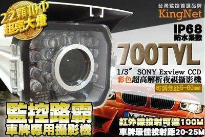 【1240】SONY Effio700TVL超高解析夜視攝影車牌機 22顆10ΦLED大燈 車牌攝影機 監視器 DVR