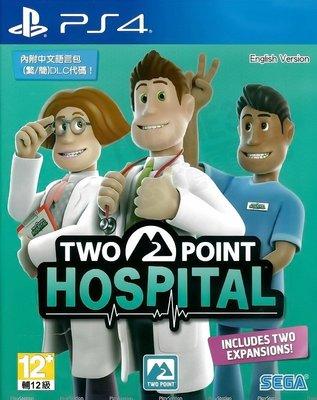 【全新未拆】PS4 雙點醫院 TWO POINT HOSPITAL 中文版 杏林也瘋狂 模擬醫院【台中恐龍電玩】