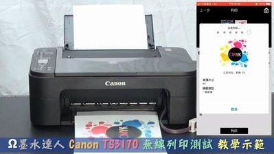 Canon TS3170 手機無線WiFi列印教學     機種MG3670 MG