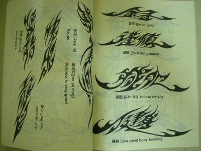 紋身書籍 紋身圖集 紋身圖案 紋身手稿 中國語言1(原稿)中國語言-紋身圖-刺青圖TATTOO