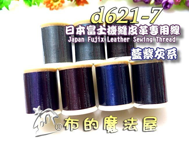 【布的魔法屋】d621-7藍紫灰系日本富士皮革線(機縫皮革專用線,拼布機縫線手縫線,口金線,提把縫線,FUJIX皮革線)